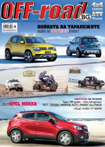 Брой 101 на списание OFF-road.BG (ноември 2012)
