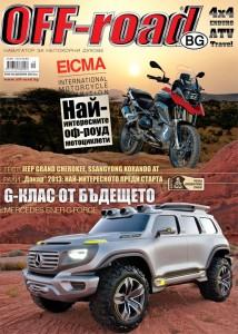 Брой 102 (декември 2012) на списание OFF-road.BG