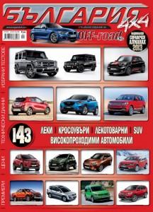 """""""България 4×4"""" 2013 – специално издание на OFF-road.BG"""