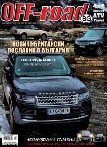 Брой 104 на списание OFF-road.BG (март 2013)