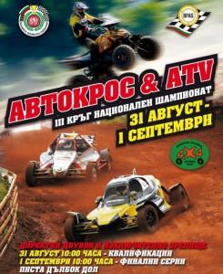 ATV X Cross Bulgaria 2013 ще се проведе този уикенд