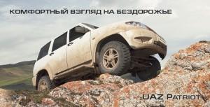 UAZ Patriot с обновления за моделната 2014 година