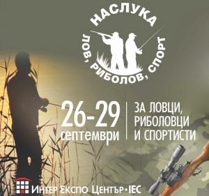 Списание OFF-road.BG ви очаква на Наслука – Лов, Риболов, Спорт 2013