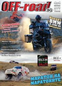 Новият брой 110 на списание OFF-road.BG