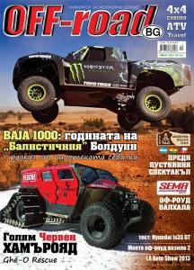 Новият брой 112 на списание OFF-road.BG
