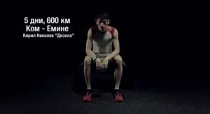 Кирил Николов – Дизела щурмува Ком – Емине с бягане