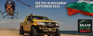 Над 100 заявки за Balkan Breslau Rallye 2014