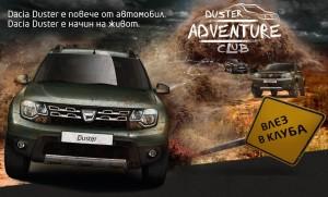 Dacia България стартира Duster Adventure Club