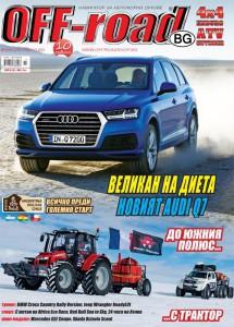 Новият брой 121 на списание OFF-road.BG