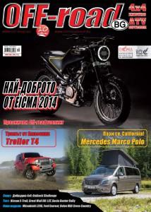 Новият брой 120 на списание OFF-road.BG