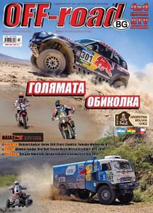 Новият брой 122 на списание OFF-road.BG