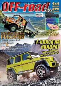Новият брой 123 на списание OFF-road.BG