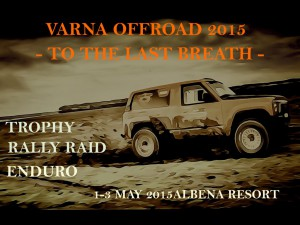 Варна Офроуд 2015 разцепва Черноморието