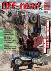 Новият брой 127 на списание OFF-road.BG
