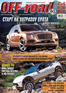 Новият брой 128 на списание OFF-road.BG