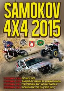 Рекорден брой участници в Самоков 4×4 2015