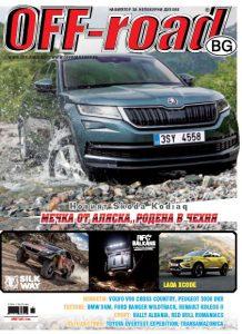 Търсете новия брой 137 на списание OFF-road.BG
