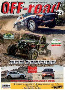 Търсете новия брой 138 на списание OFF-road.BG