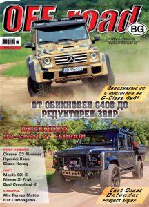 Новият брой 144 на списание OFF-road.BG