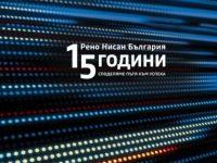 Рено Нисан България отпразнува 15 успешни години